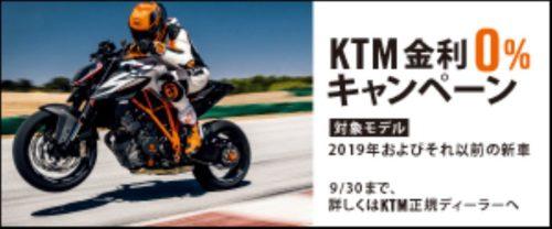 KTM0_5x300 (3)